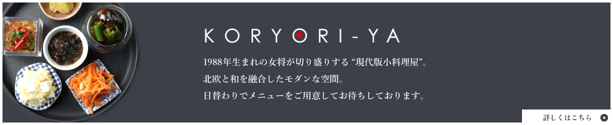 1988 KORYORI-YA